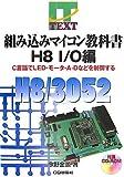 組み込みマイコン教科書H8 I/O編―C言語でLED・モータ・A‐Dなどを制御する (IT TEXT)