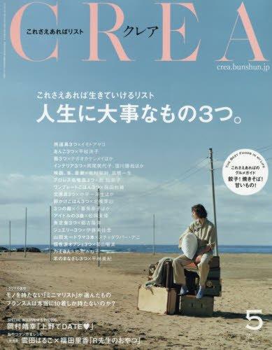 CREA 2016年5月号 人生に大事なもの3つ。