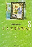 Itazura Na Kiss Vol.8 [Japanese Edition]