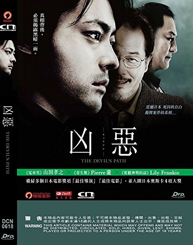 The Devil's Path (Region 3 DVD / Non USA Region) (English Subtitled) Japanese Movie a.k.a. Kyoaku