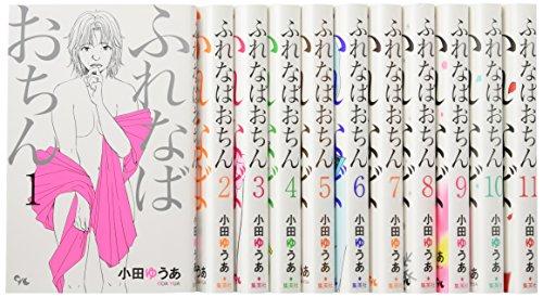 ふれなばおちん コミック 1-11巻完結セット (オフィスユーコミックス)