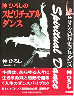 HIROSHI JIN  SUPITUAL DANCE HIROSHI JIN SUPITUAL DANCE (Japanese Edition)