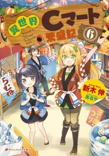 異世界Cマート繁盛記 6 (ダッシュエックス文庫)