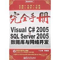 Visual C# 2005+SQL Server 2005數據庫與網絡開發
