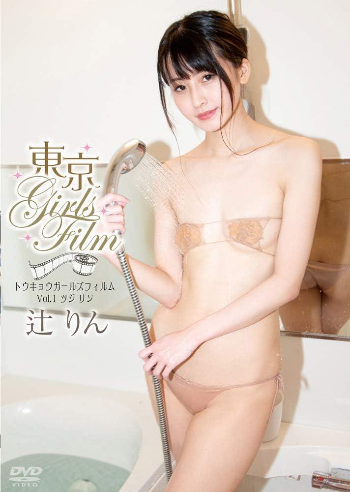 Bカップグラドル 辻りん Tsuji Rin さん 動画と画像の作品リスト