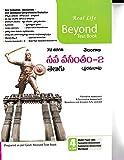 Real Life Beyond Text Book VII Class Nava Vasantham-2 Telugu First Language - (Telugu)