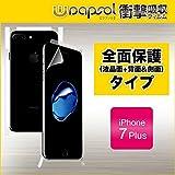 Wrapsol(ラプソル)ULTRA(ウルトラ)衝撃吸収フィルム 液晶面+背面&側面 保護 iPhone7 Plus対応 (WPIP7PN-FB)