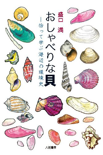 Download Oshaberina kai : Hirotte manabu umibe no kankyōshi PDF ePub ebook