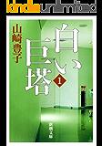 白い巨塔(一)(新潮文庫)