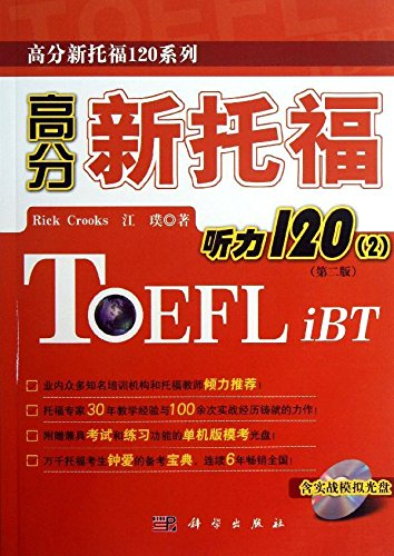 TOEFL score of 120 Series : TOEFL score of new hearing 120 ( 2 ) ( 2nd Edition ) ( with CD-ROM )(Chinese Edition)