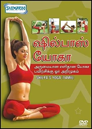 Shilpas Yoga In Tamil