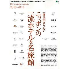 別冊 Discover Japan 表紙画像