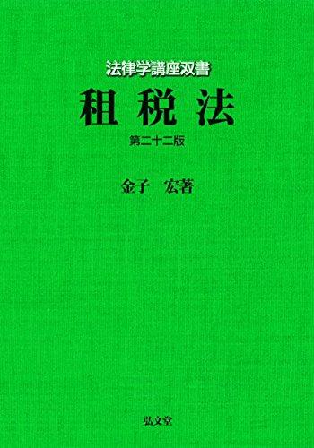 租税法〈第22版〉 (法律学講座双書)