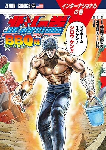 北斗の拳 BBQ味 (ゼノンコミックス)