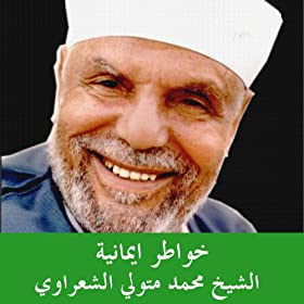 Amazon.com: Khawater Imaneya by Sheikh Mohamed Metwally Al Shaarawy