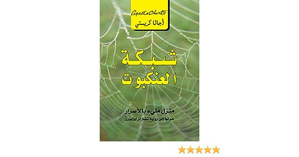 Amazon Com شبكة العنكبوت منزل مليء بالأسرار Arabic Edition Ebook كريستي أجاثا Kindle Store