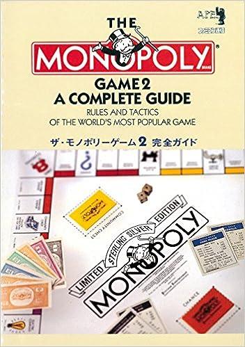 ザ・モノポリーゲーム2完全ガイ...