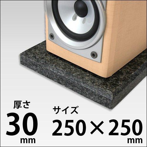 御影石オーディオボード インパラブラック 厚み30ミリベース 250×250ミリ シャープエッジ 全面磨き 石専門店.com シャープエッジ 裏面:本磨き(鏡面加工) B01M1R44CW
