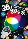 3色LEDライト (科学と学習PRESENTS)