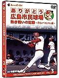 ありがとう広島市民球場 熱き戦いの記録 Vol.3~栄光のベストナイン編~ [DVD]