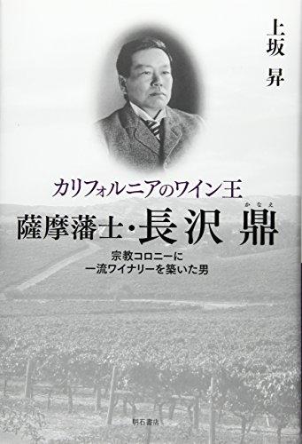 カリフォルニアのワイン王 薩摩藩士・長沢鼎――宗教コロニーに一流ワイナリーを築いた男