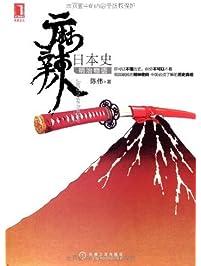 麻辣日本史:明治物语(完整图文版) (Chinese Edition)