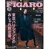 FIGARO japon 2020年12月号