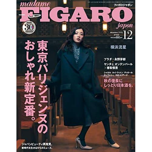 FIGARO japon 2020年12月号 表紙画像