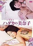 Japanese Movie - Hadaka No Minako R-18 Version (DVD+PHOTOBOOK) [Japan DVD] DABA-4579