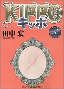 KIPPO キッポ 第01-04巻