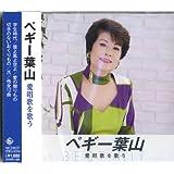 ペギー葉山 愛唱歌を歌う NKCD-8037