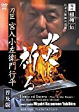 Special Interest - Gendai Soushu Den Nihonto Tanren