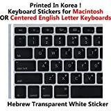 Hebrew Keyboard Stickers with White Lettering on Transparent Background for Mac / Centered Windows Keyboard