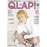 QLAP! クラップ 2019年10月号 カバーモデル:北山 宏光 ‐ きたやま ひろみつ