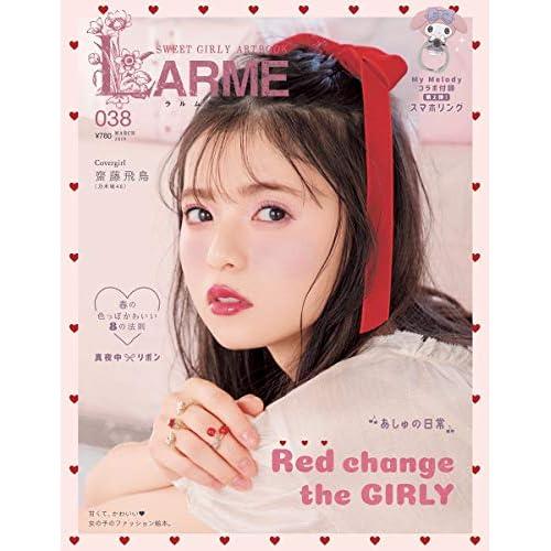 LARME 2019年3月号 表紙画像