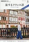 NHKテレビ 旅するフランス語 2017年3月号 [雑誌] (NHKテキスト)