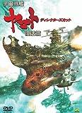 Animation - Space Battleship Yamato Fukkatsu Hen Director's Cut [Japan DVD] BCBA-4306
