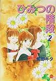ひみつの階段 (2) (POPLARコミックス―A zone)