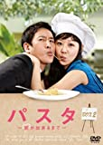[DVD]パスタ ~恋が出来るまで~ DVD-BOX2