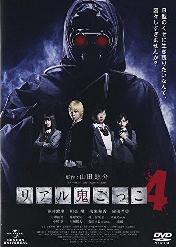Japanese Movie - Real Onigokko 4 [Japan DVD] GNBD-1573