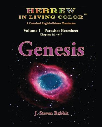 Hebrew in Living Color, Genesis, Vol. 1, Parashat Beresheet: A Colorized Hebrew-English Translation (Genesis in Living Color) (Volume 1) (Hebrew and English Edition)