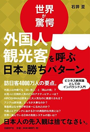 世界が驚愕 外国人観光客を呼ぶ日本の勝ちパターン