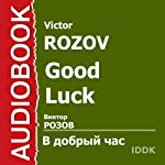 Good Luck [Russian Edition] | Victor Rozov