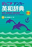 ジュニア・アンカー英和辞典 第5版 (中学生向辞典)