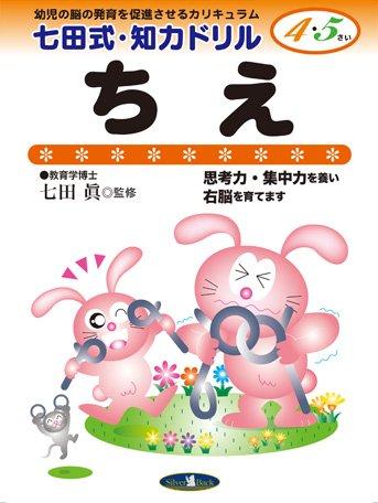 ちえ―幼児の脳の発育を促進させるカリキュラム (七田式・知力ドリル4・5さい)