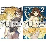 この世の果てで恋を唄う少女YU-NO [コミック] 全2巻 新品セット