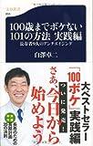 100歳までボケない101の方法 実践編 長寿者9人のアンチエイジング (文春新書)