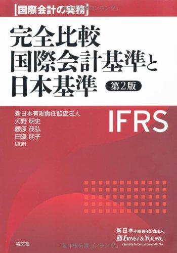 完全比較 国際会計基準と日本基準