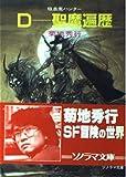 D―聖魔遍歴―吸血鬼ハンター〈6〉 (ソノラマ文庫)