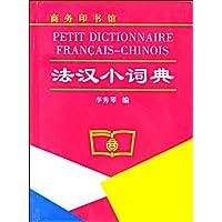 法汉小词典